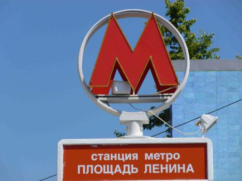 Metro_Novossibirsk